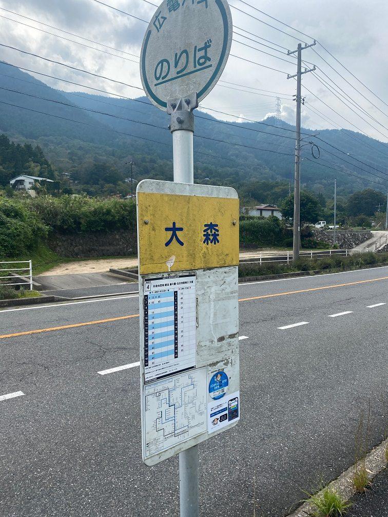 広電バス大森バス停