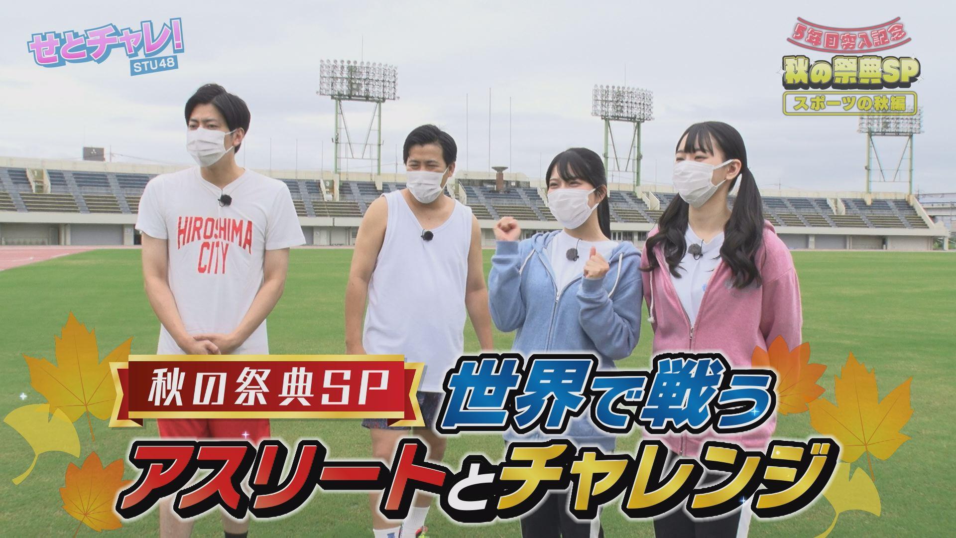 STU48が東京五輪メダリストと真剣勝負