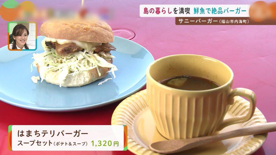 はまちテリバーガー スープセット(ポテト&スープ)