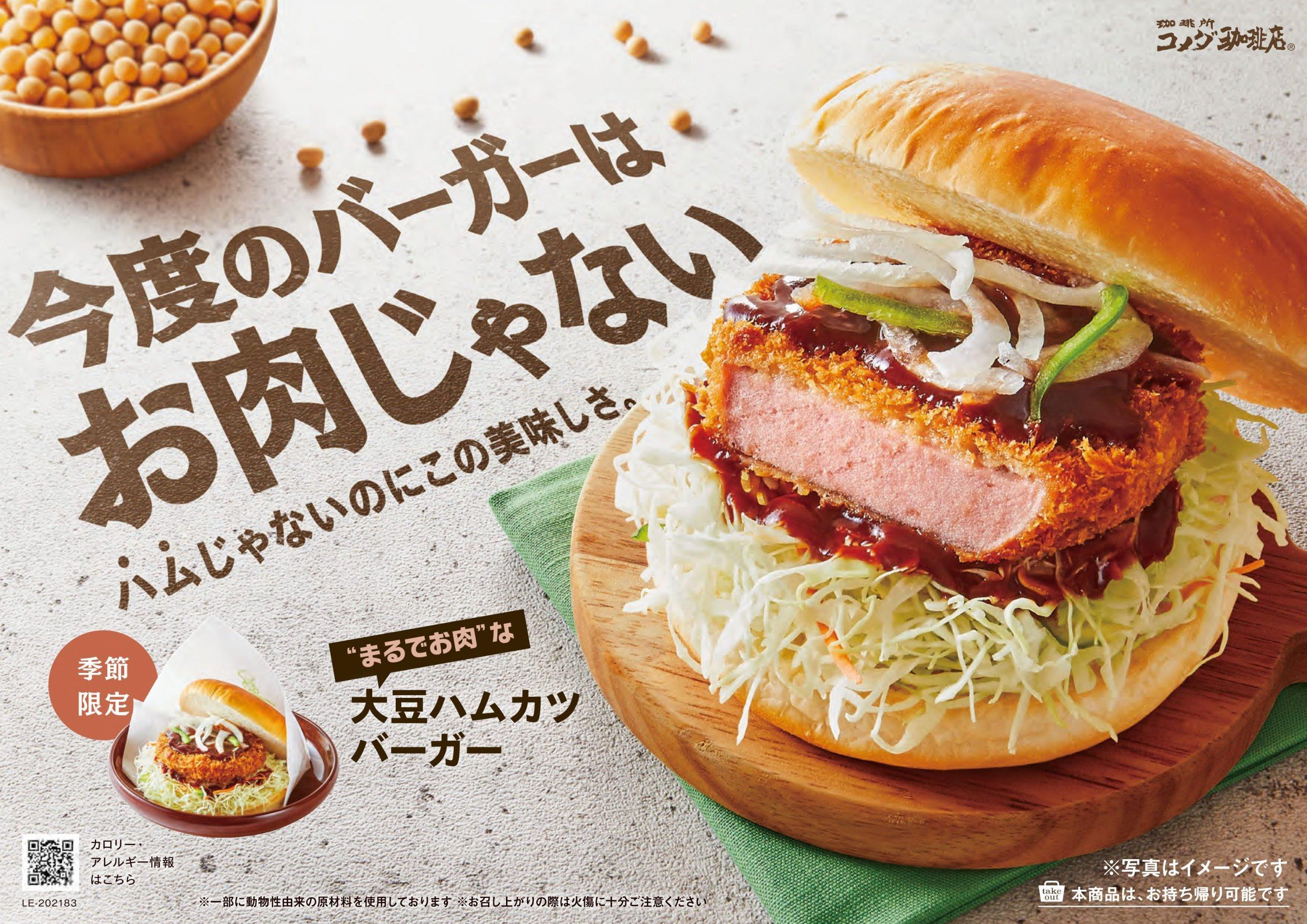 大豆ミートハムカツを使用した「大豆ハムカツバーガー」
