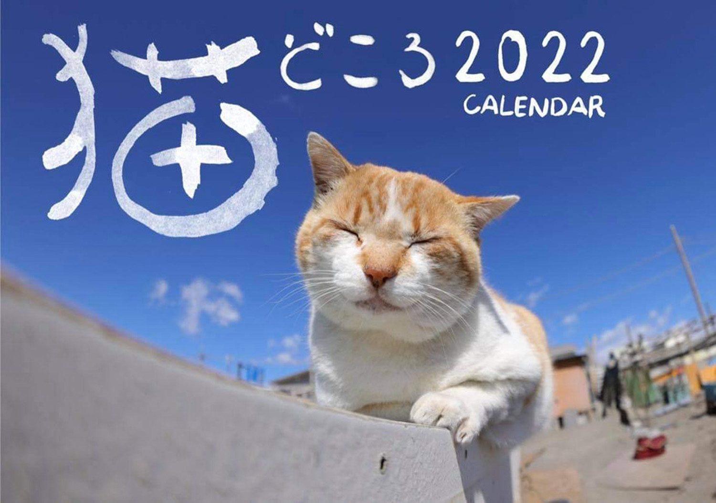 猫どころカレンダー2022