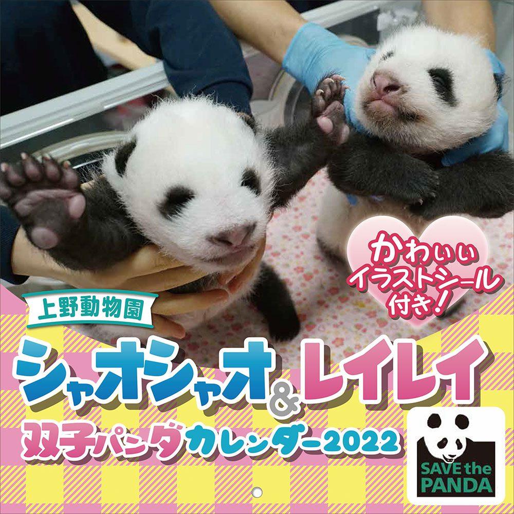 双子パンダ シャオシャオ&レイレイ '22カレンダー