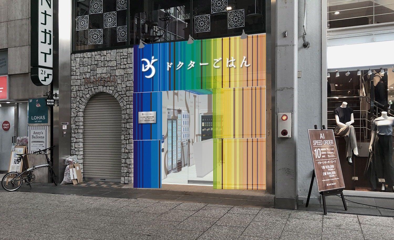「ドクターごはん金座街店」住所 : 広島市中区堀川町7-14永井ビル1F